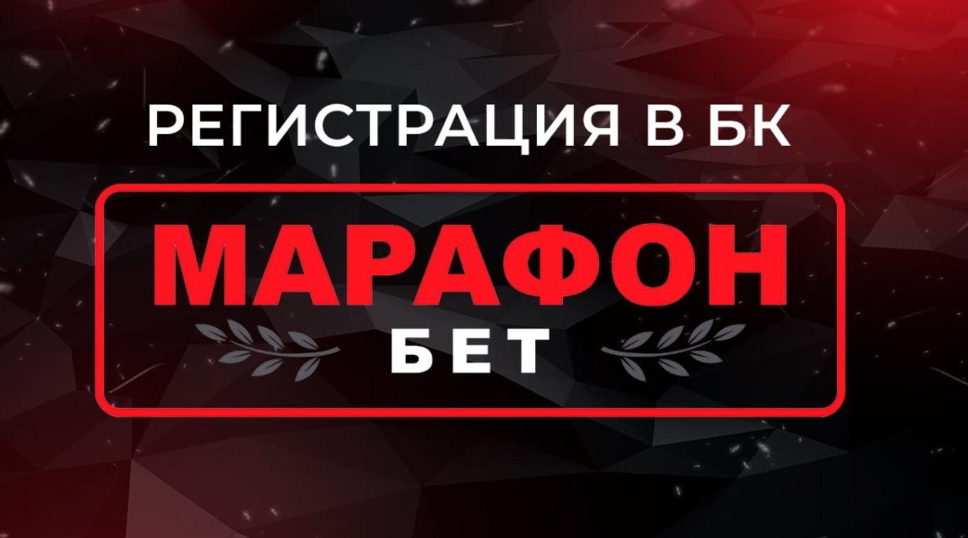 Marathon Bet вход на сайт