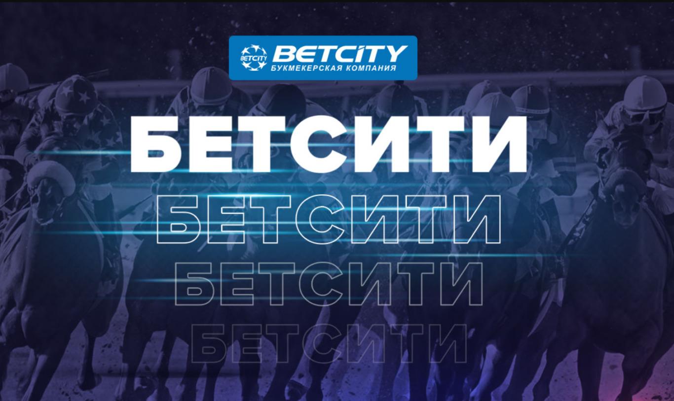 Betcity live: игры в прямой трансляции