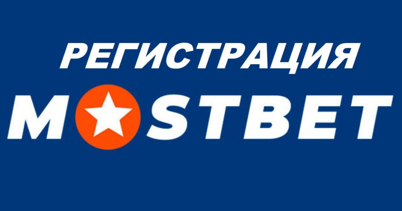 МостБет регистрация: обзор всех способов