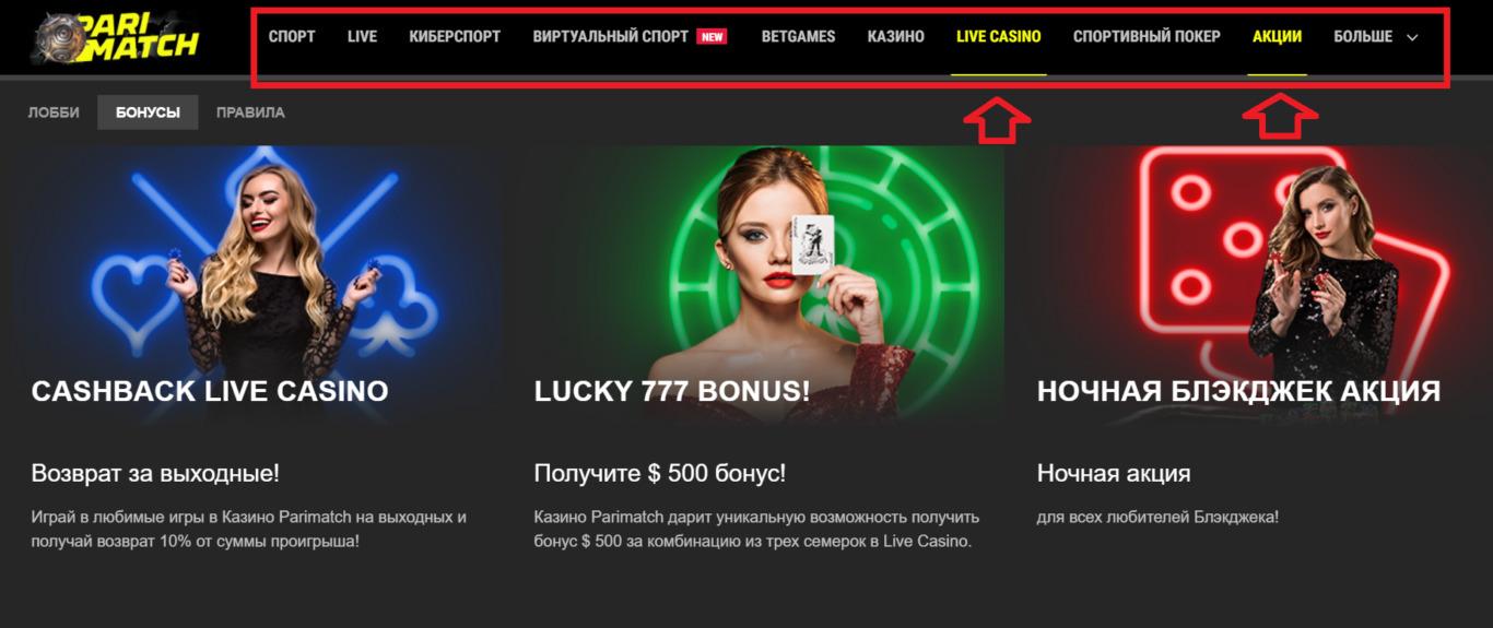 PariMatch бонус на казино и ставки