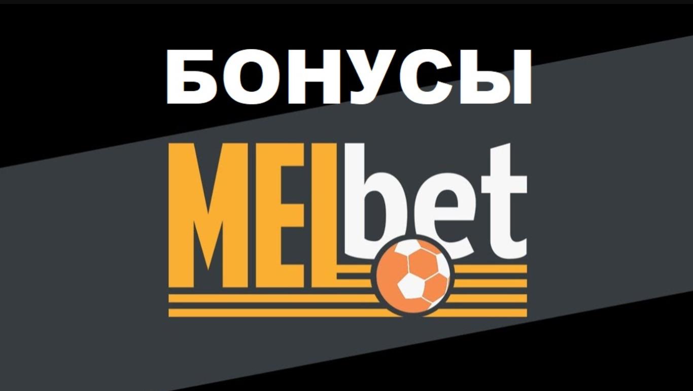 Melbet мобильная версия и бонус