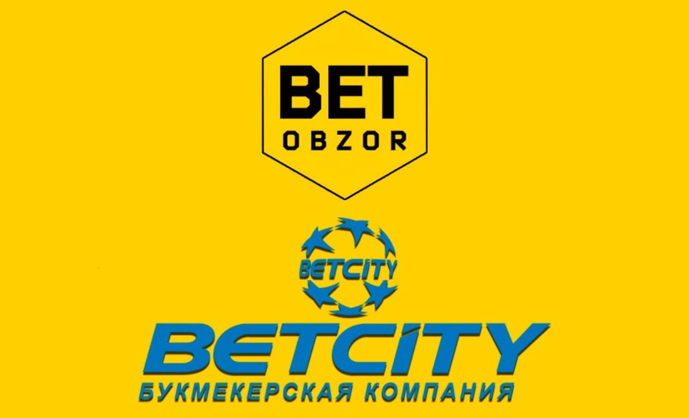 Betcity официальный сайт